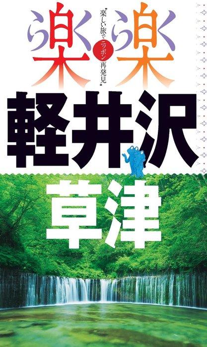 楽楽 軽井沢・草津(2017年版)拡大写真