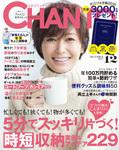 CHANTO 2015年 12月号-電子書籍