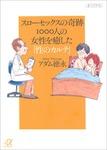 スローセックスの奇跡 1000人の女性を癒した「性のカルテ」-電子書籍