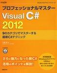 プロフェッショナルマスター Visual C# 2012-電子書籍