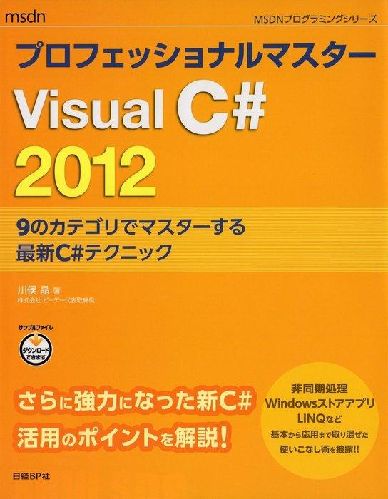 プロフェッショナルマスター Visual C# 2012-電子書籍-拡大画像