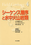 シーケンス層序と水中火山岩類(フィールドジオロジー4)-電子書籍