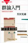 群論入門 対称性をはかる数学-電子書籍