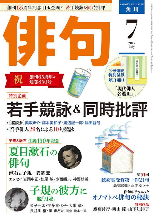俳句 29年7月号-電子書籍-拡大画像