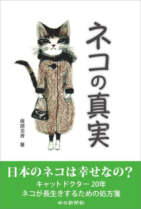 ネコの真実拡大写真