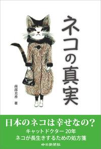 ネコの真実-電子書籍