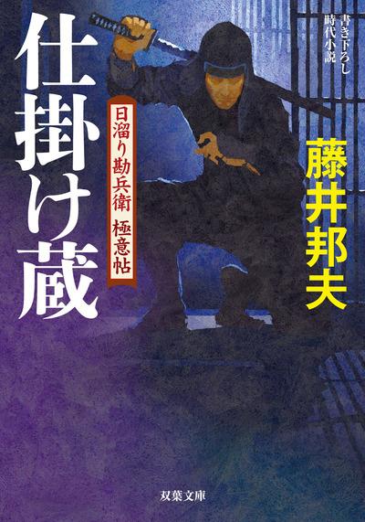 日溜り勘兵衛極意帖 : 2 仕掛け蔵-電子書籍