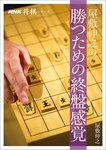 屋敷伸之の勝つための終盤感覚-電子書籍