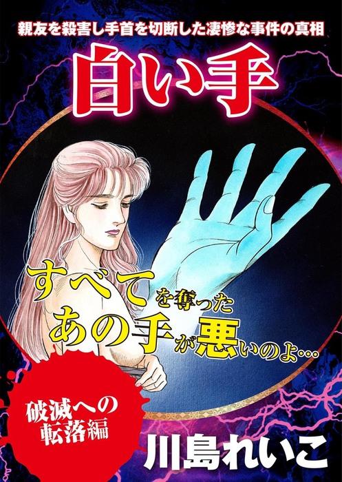 【破滅への転落編】白い手拡大写真