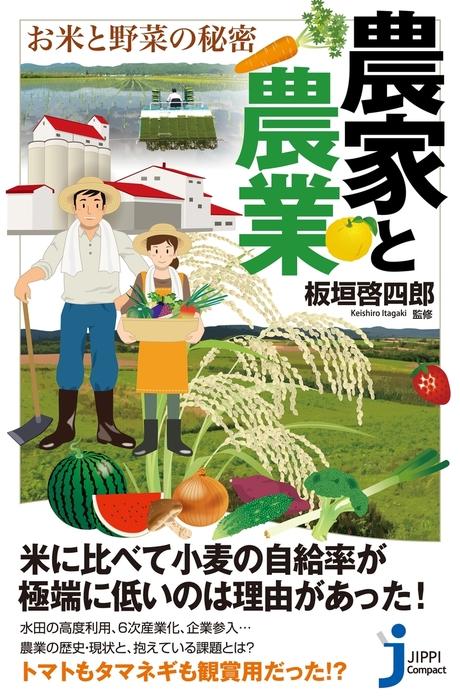 農家と農業 お米と野菜の秘密拡大写真