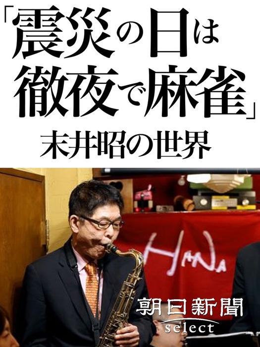 「震災の日は徹夜で麻雀」 末井昭の世界拡大写真