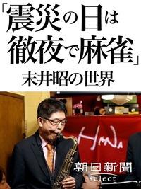 「震災の日は徹夜で麻雀」 末井昭の世界-電子書籍