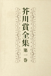 芥川賞全集 第一巻-電子書籍