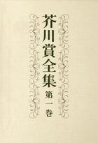 「芥川賞全集(文春e-book)」シリーズ