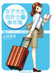 女子大生会計士の事件簿 DX.1 ベンチャーの王子様-電子書籍