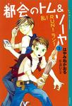 都会のトム&ソーヤ(2) 《乱!RUN!ラン!》-電子書籍