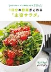 1日分の野菜がとれる「主役サラダ」-電子書籍