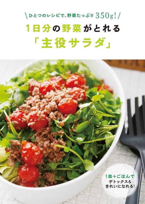 1日分の野菜がとれる「主役サラダ」拡大写真