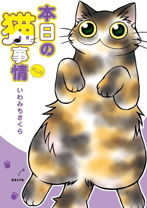 本日の猫事情 PLUS-電子書籍-拡大画像