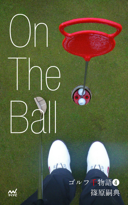ゴルフ千物語4 On The Ball拡大写真