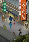 父の形見~研ぎ師人情始末(十三)~-電子書籍