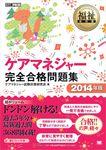 福祉教科書 ケアマネジャー完全合格問題集 2014年版-電子書籍