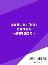 花言葉に託す「希望」 多発性筋炎 ~患者を生きる~-電子書籍