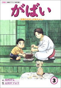 佐賀のがばいばあちゃん 3巻-電子書籍