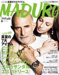 MADURO(マデュロ)2016年8月号-電子書籍