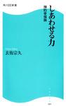 しあわせる力~禅的幸福論~-電子書籍