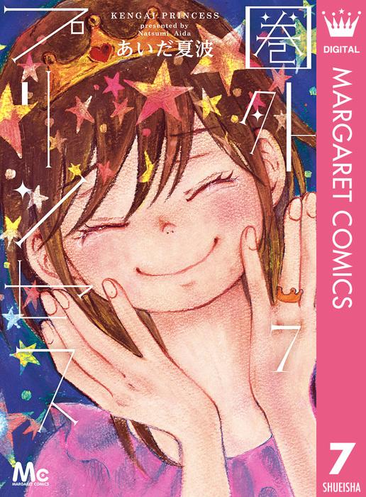 圏外プリンセス 7-電子書籍-拡大画像