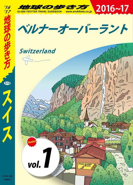 地球の歩き方 A18 スイス 2016-2017 【分冊】 1 ベルナーオーバーラント拡大写真