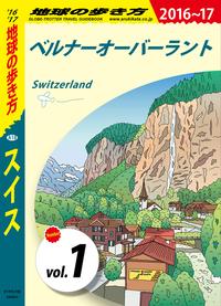 地球の歩き方 A18 スイス 2016-2017 【分冊】 1 ベルナーオーバーラント-電子書籍