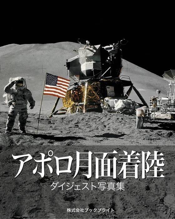 アポロ月面着陸 ダイジェスト写真集拡大写真