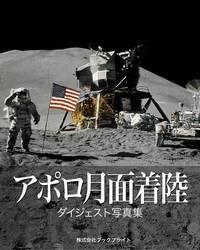 アポロ月面着陸 ダイジェスト写真集-電子書籍