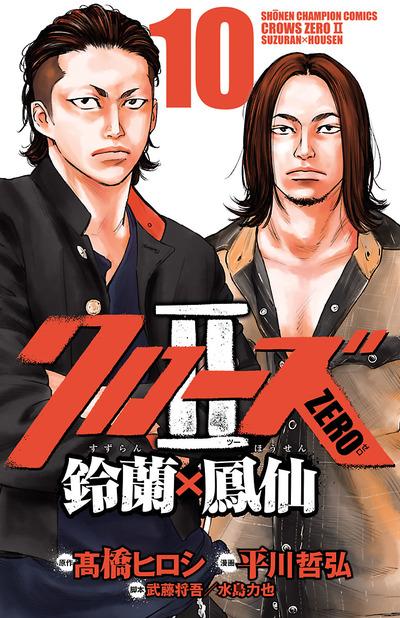 クローズZERO2 鈴蘭×鳳仙 10-電子書籍
