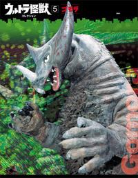 ウルトラ怪獣コレクション(5)