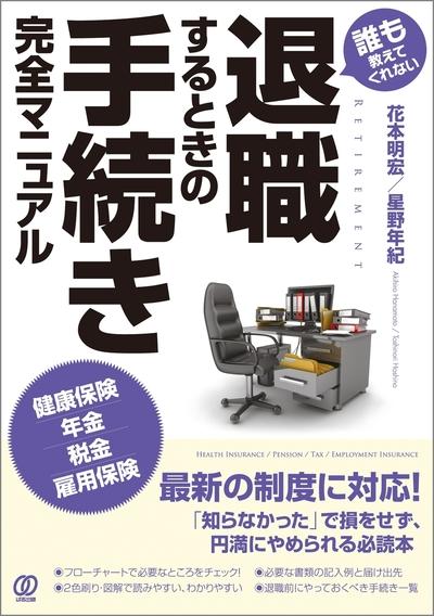 退職するときの手続き完全マニュアル-電子書籍