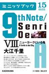 9th Note/Senri Oe VIII ニューヨークにいる亀-電子書籍