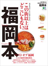 福岡本-電子書籍
