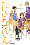 たいようのいえ(8)-電子書籍