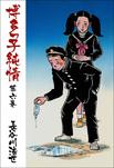 博多っ子純情 6-電子書籍