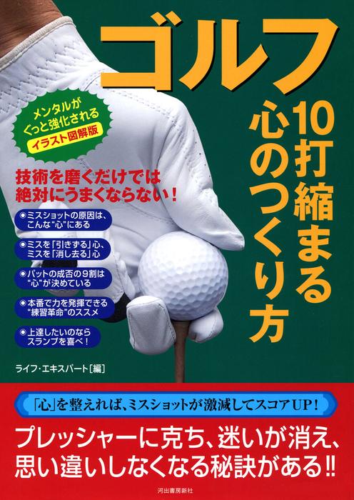 イラスト図解版 ゴルフ 10打縮まる心のつくり方 メンタルがぐっと強化される-電子書籍-拡大画像