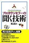 プロカウンセラーの聞く技術-電子書籍