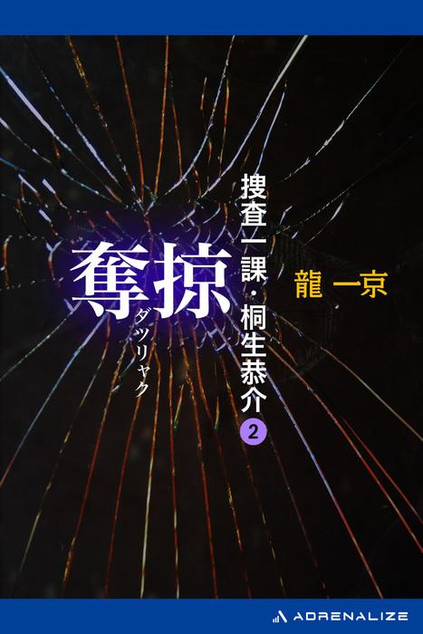 捜査一課・桐生恭介(2) 奪掠拡大写真