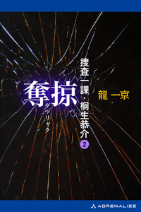 捜査一課・桐生恭介(2) 奪掠-電子書籍