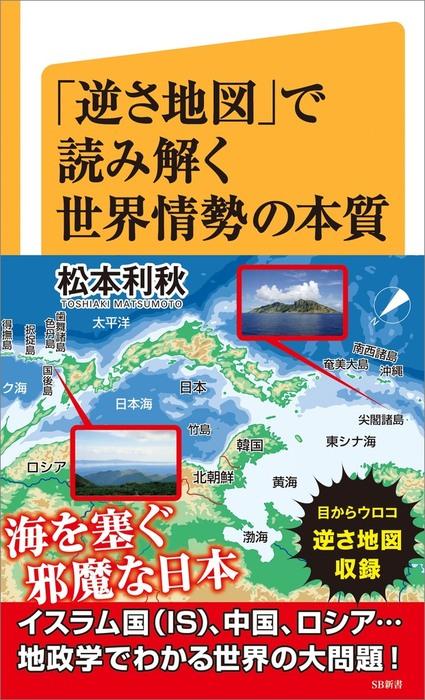 「逆さ地図」で読み解く世界情勢の本質拡大写真