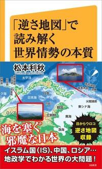 「逆さ地図」で読み解く世界情勢の本質-電子書籍