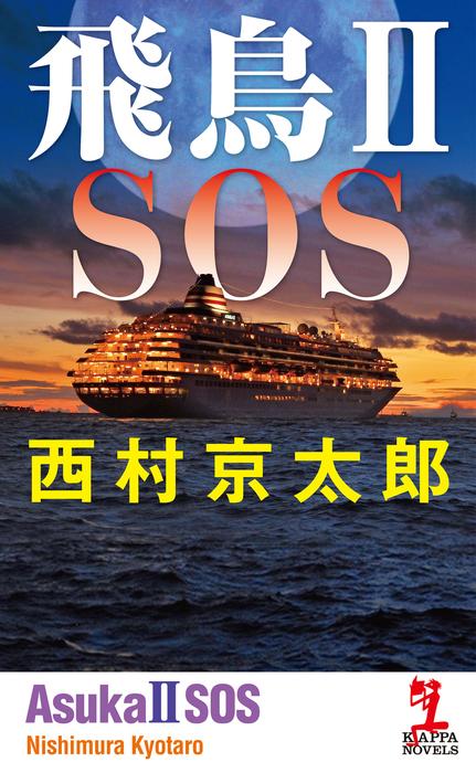 飛鳥II SOS拡大写真