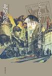 シャーロック・ホームズの蒐集-電子書籍